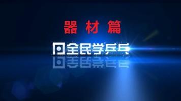 《全民学乒乓器材篇》乒乓球教学视频教程