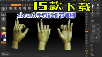 zbrush人物手雕刻万能笔刷与使用