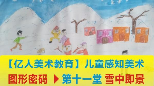 【儿童感知美术】 第一阶  图形密码  第十一堂-雪中即景