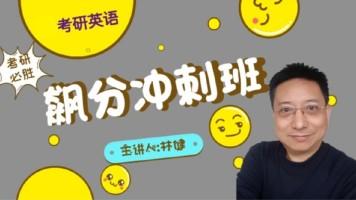 林健考研英语飙分冲刺班(涵盖英语1和2)