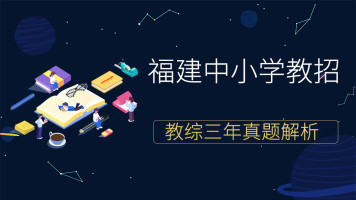 福建省中小学教师招聘考试-教综三年真题解析