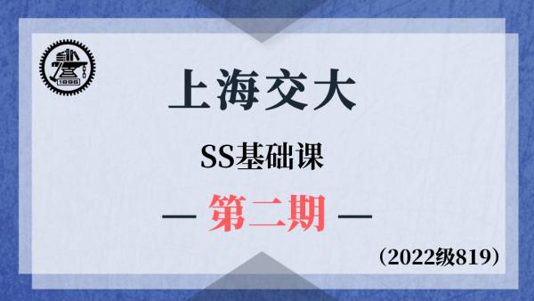 【基础班】上海交大819SS-基础课第二期(2022级系列课)