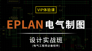 EPLAN电气制图设计实战班【若卜智能制造】