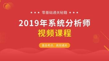2019软考不迷茫-系统分析师视频