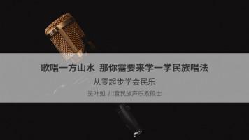 从零开始学唱歌(民族唱法)——琴艺学自学入门课程