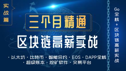 区块链强化就业班 | 以太坊/比特币/EOS/智能合约/DAPP开发