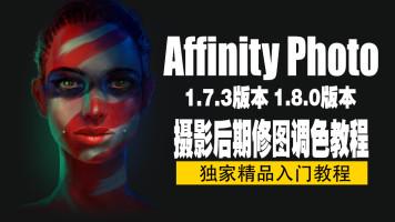 AffinityPhoto精通实战教程