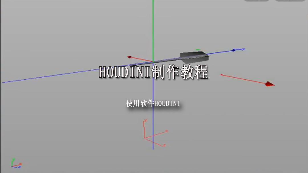 HOUDINI制作箭射中流血效果
