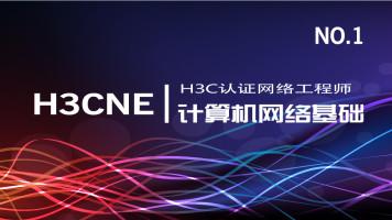 H3CNE-计算机网络基础