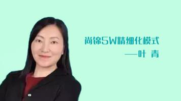 四川尚锦酒店集团《5W精细化管理模式》创造服务奇迹
