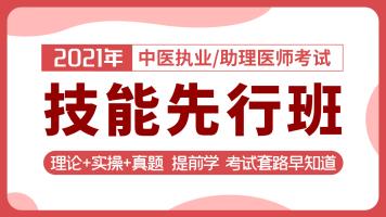 2021年中医执业/助理技能先行班