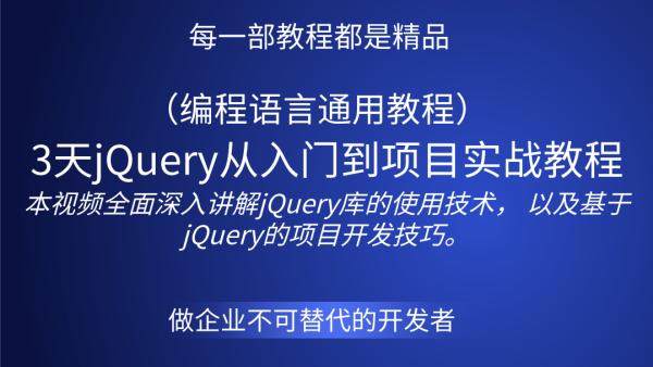 3天jQuery从入门到项目实战教程