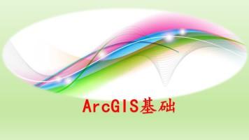ArcGIS基础