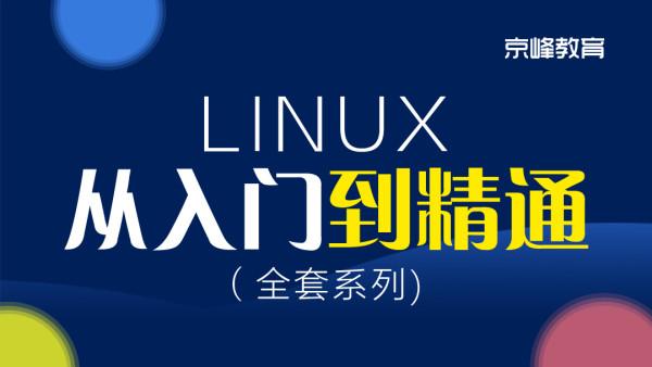 Linux从入门到精通(小白必备全套视频)经典版!
