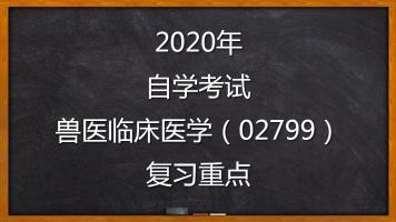 2020年自学考试兽医临床医学(02799)自考复习重点