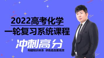 【李金融化学】2022高考化学一轮复习课程(纸质讲义+专属答疑)