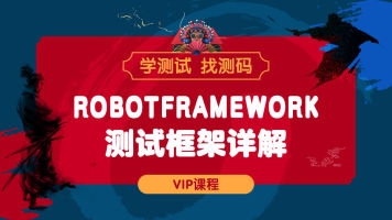 RobotFrameWork测试框架详解