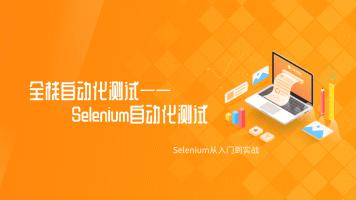 python3+selenium自动化测试班从入门到实战