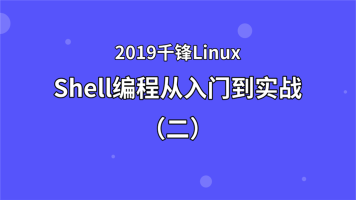 2019Shell编程从入门到实战【千锋Linux】