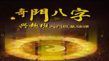 八字命理基础视频_入门基础知识(最全最详细讲解,方便初学)