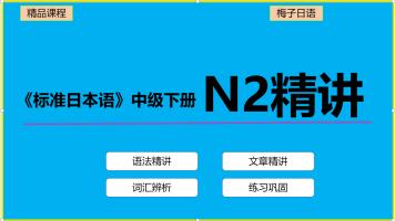 标准日本语(中下)N2精讲
