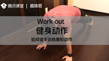 趣味班|健身动作——如何徒手训练腹肌动作