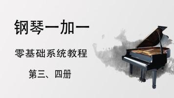 钢琴一加一系统教程第三、四册钢琴自学教程