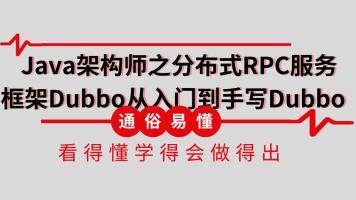 2020年分布式RPC服务框架Dubbo从入门到手写Dubbo框架教程