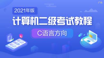 2021计算机二级C语言考试教程【中公优就业】