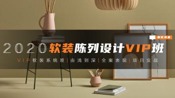 室内软装设计全案班【色彩搭配/预算/设计风格/流行趋势】