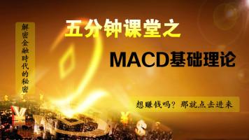 MACD指标基础理论