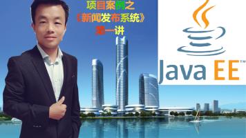JavaEE全栈工程师系列课程(4)