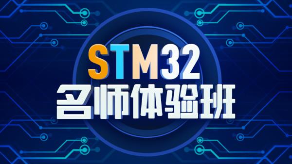 STM32名师体验班