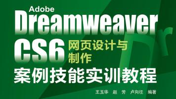 Adobe Dreamweaver网页设计与制作案例技能实训