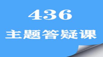20年436资产评估硕士考研答疑会直播视频课件(8月21日)