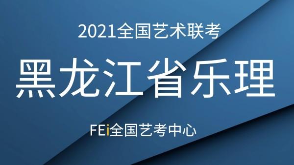 【黑龙江省】2021乐理联考(基础班)
