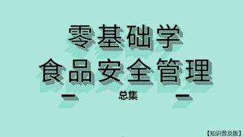【食品580】零基础学食品安全管理