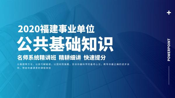 2020福建事业单位-公共基础知识系统精讲班