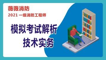 2021【模拟考试—技术实务】薇薇消防