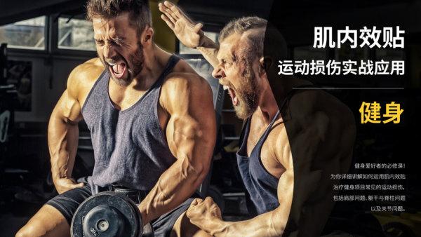 肌内效贴运动损伤实战应用:健身