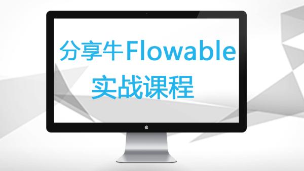 【冀正系列】Flowable工作流第1期