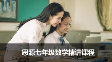 【线上授课】思源七年级数学精讲课程(名师授课)