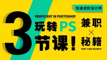ps电商兼职训练营(三)