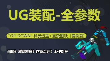 UGNX装配设计(Top-Dwon) 全参数设计 动画爆炸图 整体拆件设计