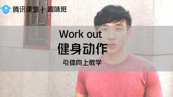 趣味班|健身动作——引体向上教学