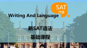 SAT语法基础课程