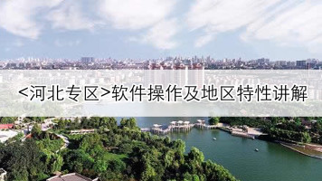 河北软件操作及地区特性讲解【筑业出品】