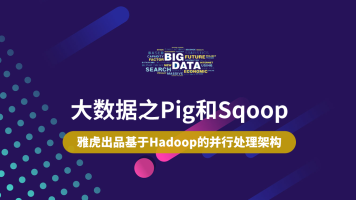 【云知梦】大数据之Pig和Sqoop