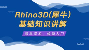 Rhino基础骰子建模