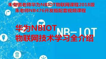 华为NBIOT物联网技术学习全介绍-第1/9部分